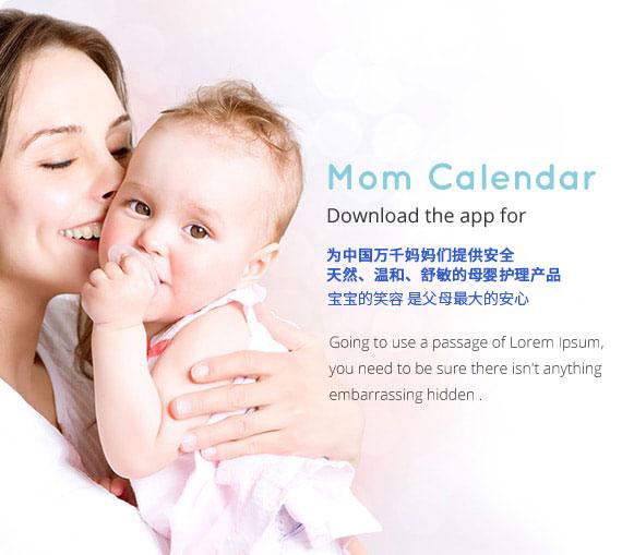 母婴护理用品公司网站建设|母婴护理用品公司网站制作